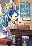 【小説8巻】本好きの下剋上~司書になるためには手段を選んでいられません~第三部「領主の養女I」 (TOブックスラノベ)