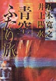 青空ふたり旅 (1976年)