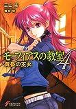 モーフィアスの教室4黄昏の王女 (電撃文庫)