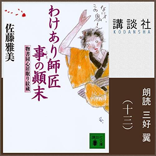 『わけあり師匠事の顛末 物書同心居眠り紋蔵 (十三)』のカバーアート