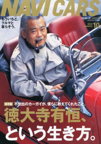 NAVI CARS (ナビカーズ) 10 2014年 03月号 [雑誌]