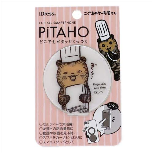 iDress こぐまのケーキ屋さん PiTAHO こぐま D PT-KC04