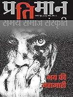 Bhay Ki Mahamari Pratiman - 15