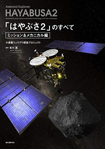「はやぶさ2」のすべて ミッション&メカニカル編: 小惑星リュウグウ探査プロジェクト