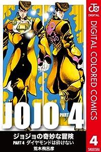 ジョジョの奇妙な冒険 第4部 カラー版 4巻 表紙画像