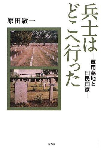 兵士はどこへ行った 軍用墓地と国民国家の詳細を見る