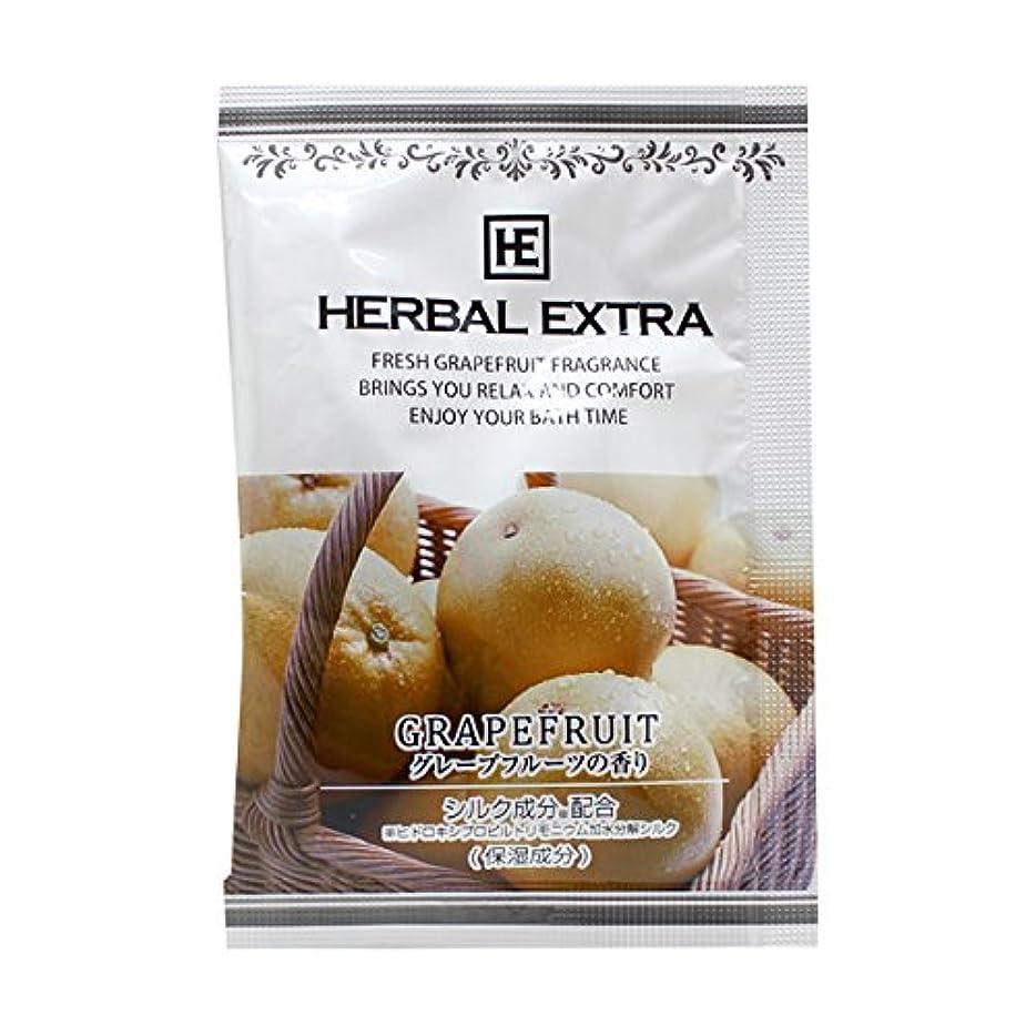方向しなやかな配偶者入浴剤 ハーバルエクストラ「グレープフルーツの香り」30個