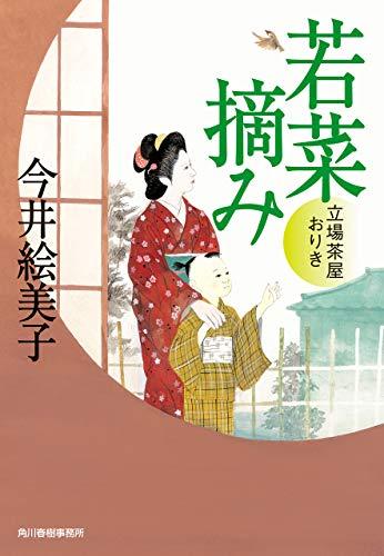 若菜摘み 立場茶屋おりき (時代小説文庫)