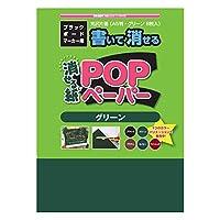 欧文印刷 黒板 POPペーパー A5判 グリーン (8枚入) OCGSA5GR08