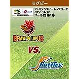 ジャパンラグビー トップリーグ カップ 18/19 プール戦 第1節 東芝 vs. 豊田自動織機