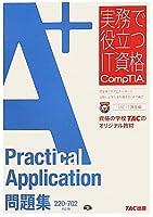 A+ Practical Application問題集 220‐702対応版 (実務で役立つIT資格CompTIAシリーズ)