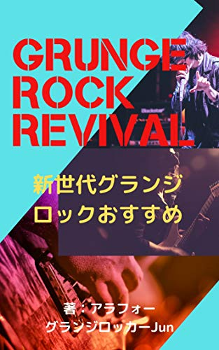 GRUNGE ROCK REVIVAL : New generation grunge rock band recommended (Japanese Edition)