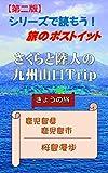 Travel Post it Kyushu Yamaguchi Trip of Sakura and Rikuto: Kagoshimaken Kagoshimashi Sakurajima Manpo (Japanese Edition)