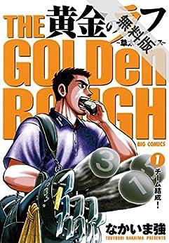黄金のラフ(1)【期間限定 無料お試し版】 (ビッグコミックス)