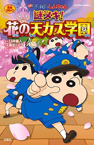 映画クレヨンしんちゃん 謎メキ!花の天カス学園 (アクションコミックス)
