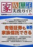 家族信託実務ガイド(第17号) 2020年 05 月号 [雑誌]