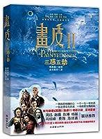 Hua Pi 2: San Huo Wu Jie (Chinese Ed.)
