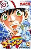 虹色ラーメン(14) (少年チャンピオン・コミックス)