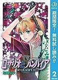 ロザリオとバンパイア season II【期間限定無料】 2