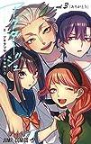 アクタージュ act-age 3 (ジャンプコミックス)