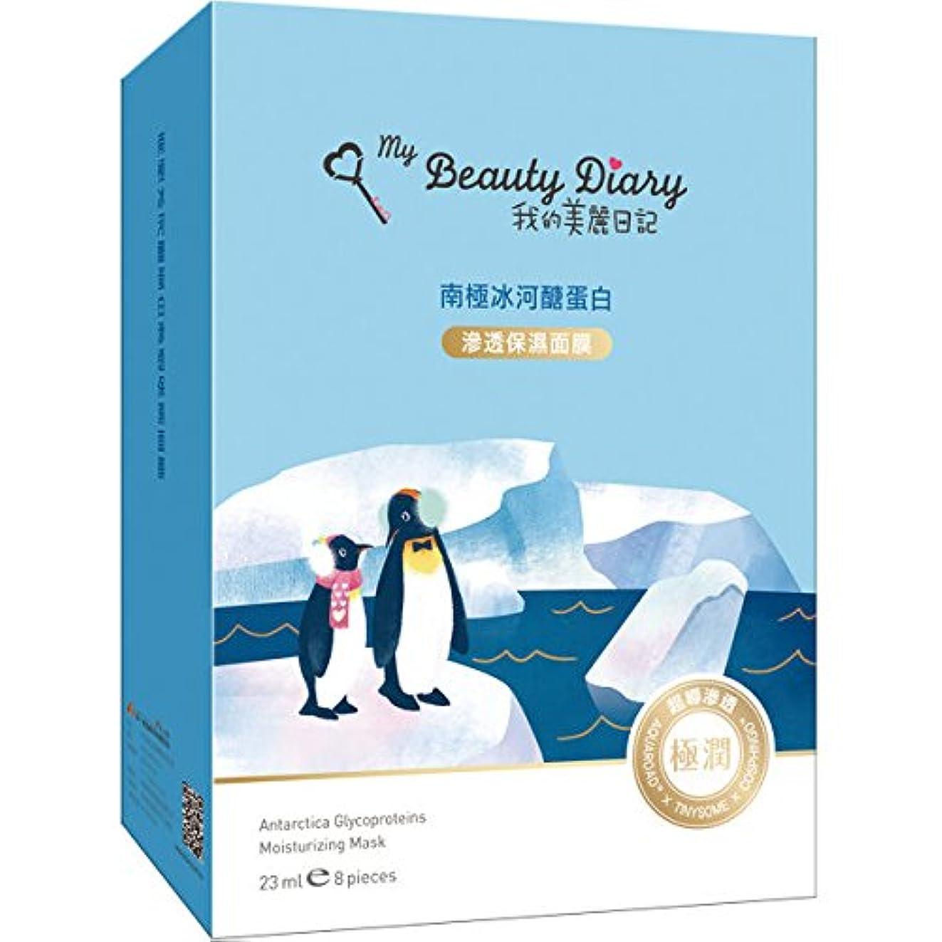 ロッジ可決私達私のきれい日記 我的美麗日記 氷河プロテイン 8枚入り 【2016】