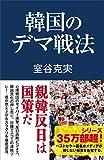 韓国のデマ戦法 (産経セレクト)