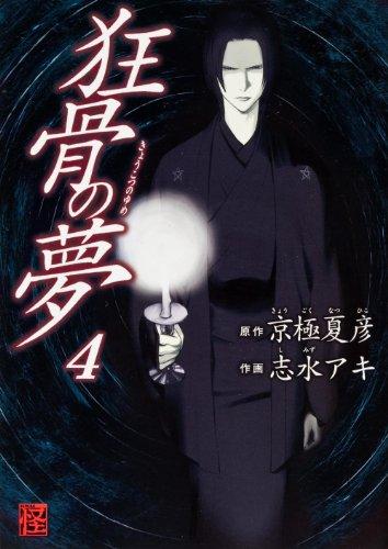 狂骨の夢 (4) (怪COMIC)