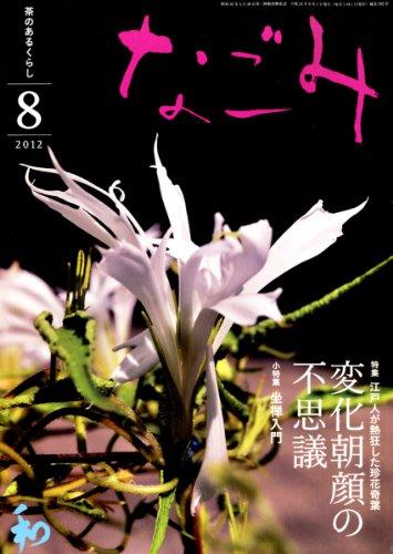 なごみ 2012年 08月号 [雑誌]