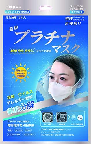 エアープロット高級プラチナマスク 日本製プラチナチタン触媒使用 PM2.5 花粉 洗える 4つ折り立体構造 2枚入