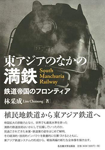 東アジアのなかの満鉄―鉄道帝国のフロンティア― / 林 采成