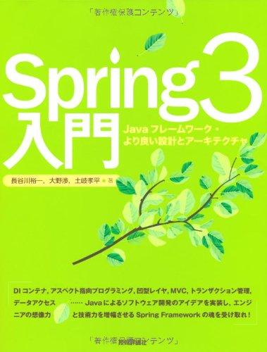 Spring3入門 ――Javaフレームワーク・より良い設計とアーキテクチャの詳細を見る