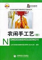 农闲手工艺(4)/北京读书益民工程新农村文化建设丛书