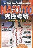 NARUTO究極考察新時代の光と影 (英和MOOK)