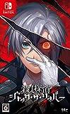 殺人探偵ジャック・ザ・リッパー - Switch