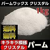 パームワックス クリスタル キャンドル用 (1kg)