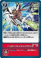 デジモンカードゲーム BT6-095 ハッピーバレットシャワリング U