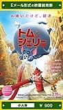 『トムとジェリー』2021年3月19日(金)公開、映画前売券(小人券)(ムビチケEメール送付タイプ)