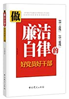 To be Honest and Self-disciplined Model Party Members and Cadres (Chinese Edition)