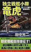 独立戦艦小隊竜虎〈2〉パナマ運河破壊指令! (コスモノベルス)