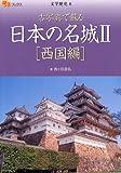 古写真で蘇る 日本の名城II 西国編 (楽学ブックス―文学歴史)