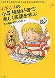 イギリスの小学校教科書で楽しく英語を学ぶ (実用外国語)