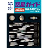 惑星ガイド 木星の向こうへ:月刊天文ガイド2000年4月号~2007年7月号惑星観測報告