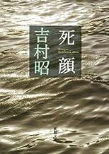 表紙: 死顔 | 吉村昭