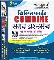 Simplified Combine Sarav Prashnasanch - Gat B va Gat K Pariksha