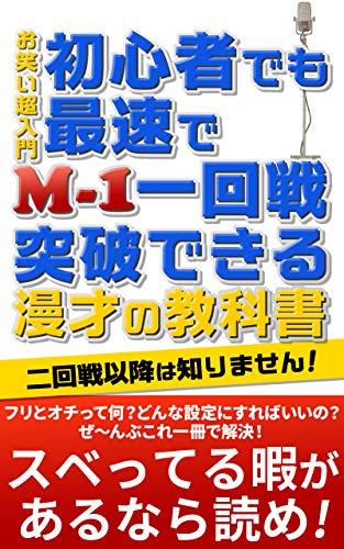 【お笑い超入門】初心者でも最速でM-1一回戦突破できる!漫才の教科書(二回戦以降は知りません!) (そり書房)