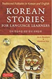 Korean Stories For Language Learners: Traditional Folktales in Korean and English (Free Audio CD...