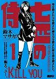 七匹の侍 1 (ヤングマガジンコミックス)
