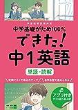 できた!中1英語 単語・読解 (中学基礎がため100%)