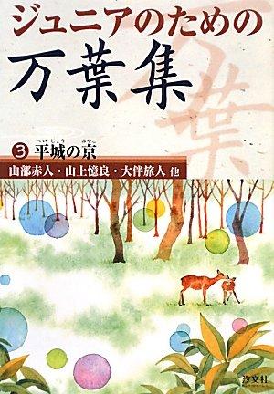 ジュニアのための万葉集〈3〉平城の京―山部赤人・山上憶良・大伴旅人他