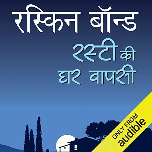 Rusty Ki Ghar Wapsi [Rusty's Homecoming] cover art